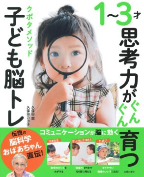 久保田カヨ子 頭のいい子を育てるのびのび育児
