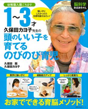 脳科学おばあちゃん久 保田カヨ子先生の1~3才頭のいい子を育てるのびのび育児