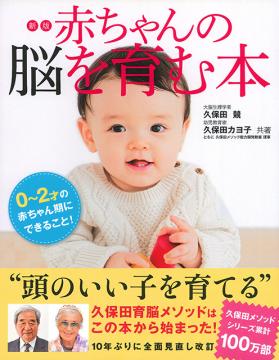 新版 赤ちゃんの脳を育む本 0~2才の赤ちゃん期にできること!