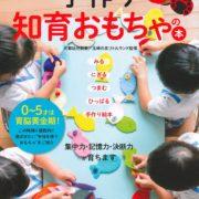 手作り知育おもちゃの本