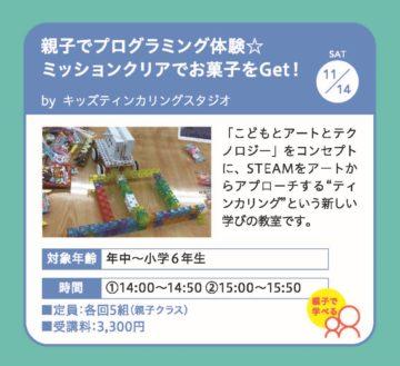 ティンカリングスタジオ T-KIDS湘南イベント開催のお知らせ